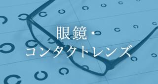 眼鏡・コンタクトレンズ